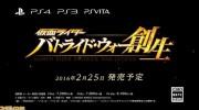 【PS4/PS3/PS Vita】『仮面ライダーバトライド・ウォー 創生』が2016年2月25日発売!「メモリアルTVサウンドエディション」も!