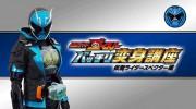 【仮面ライダーゴースト】DXゴーストドライバー 仮面ライダースペクター登場編のTVCMが公開!