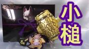 【ニンニンジャー】忍びの39「牙鬼の息子、萬月あらわる!」の予告でゲキアツダイオー&シュリケンジンが初の共闘!