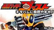 【 仮面ライダーゴースト】ゴーストに新たな敵が!眼魔スペリオル ・ジャベルが15個の偉人のアイコンを狙う!