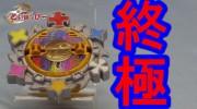 【ニンニンジャー 】最強忍刀・忍者激熱刀付属の終極忍シュリケンの動画レビュー!(とい★はっぴー /toyhappyさん)