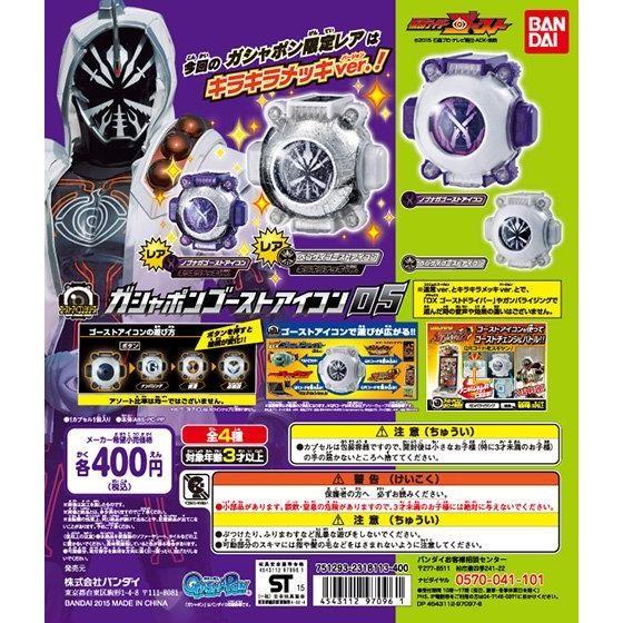 【仮面ライダーゴースト】ガシャポンゴーストアイコン05が12月上旬発売!ベンケイ・ノブナガ!