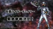 【PS4/PS3/PS Vita】『仮面ライダーバトライド・ウォー 創生』に仮面ライダーチェイサー参戦決定!マッテローヨ!