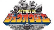 【ジュウオウジャー】動物戦隊ジュウオウジャーの東映公式ページが開設!2016年2月14日(日)あさ7:30~放送開始!