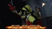【 仮面ライダーゴースト】第13話「豪快!自由な男!」の予告でゴエモン魂登場!歌舞伎ウキウキ!乱れ咲き!