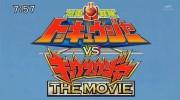【ニンニンジャー】1月3日・10日は放送休止!1月10日は『烈車戦隊トッキュウジャーVSキョウリュウジャー THE MOVIE』が放送されるぞ!