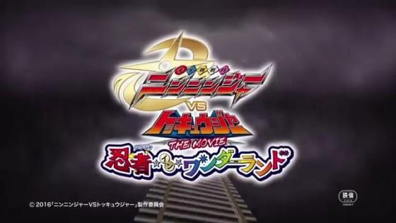 『手裏剣戦隊ニンニンジャー VS トッキュウジャー THE MOVIE』予告編_000006641