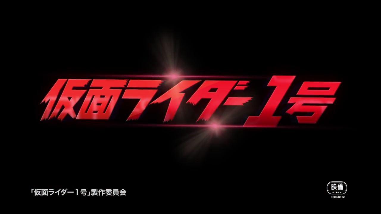 【映画】映画『仮面ライダー1号 』は、企画・主演:藤岡弘、、脚本:井上敏樹、監督:金田治と判明!