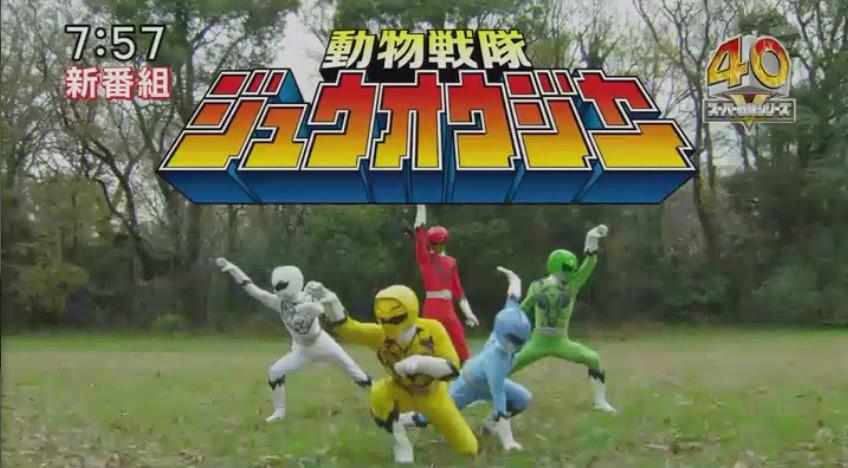 【ジュウオウジャー】動物戦隊ジュウオウジャーの新CMが公開!やっとイーグル以外のキャストが登場!