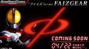 【仮面ライダー555】CSMファイズギアが4月22日予約開始!通信機能やポインターの投影機能などを実装!