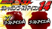 【仮面ライダーゴースト】ガシャポンゴーストアイコン14が6月発売!レジェンドライダーやブランクなど過去弾がラインナップ!