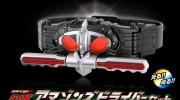 【仮面ライダーアマゾンズ】仮面ライダーアマゾンズ 変身ベルト DXアマゾンズドライバーセットが4月1日11時より受注開始!
