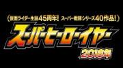 【仮面ライダー】映画『仮面ライダー1号』の次は『仮面ライダーアマゾンズ』か?公式ページがカウントダウン開始!
