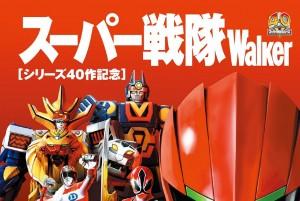 【スーパー戦隊】スーパー戦隊シリーズ40作記念!『スーパー戦隊Walker』が3月28日発売!