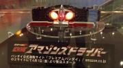 【仮面ライダーアマゾンズ】変身ベルト DXアマゾンズドライバーセットの実物が公開!ドライバーの目が発光!