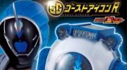【仮面ライダーゴースト】食玩・SGゴーストアイコンRが4月中旬発売!過去弾が収録されるぞ!