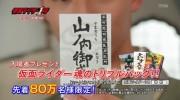 【仮面ライダー】映画『仮面ライダー1号』の4週目ランキングが発表!アカリさんの名刺効果は・・・
