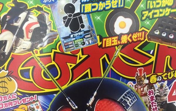 【ニュース】今年も『てびれくん』が発売w仮面ライダー1号 2000000ページ大特集やバイク 2016名プレゼントなど!