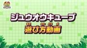 【ジュウオウジャー】第9話「終わらない一日」の予告で、新たなジュウオウキューブウェポン・キューブモグラが登場!