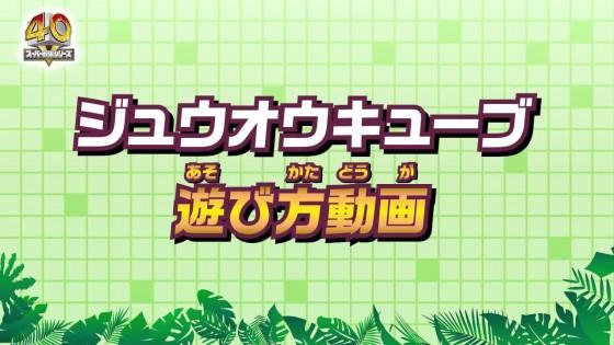 【動物戦隊ジュウオウジャー】 ジュウオウキューブ遊び方動画 ショートver._000003834