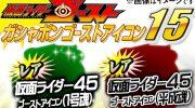 【仮面ライダーゴースト】ガシャポンゴーストアイコン15に仮面ライダー45ゴーストアイコンがラインナップ!