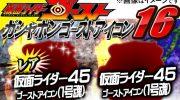 【仮面ライダーゴースト】ガシャポンゴーストアイコン16にコロンブス&仮面ライダー45ゴーストアイコンが再登場!