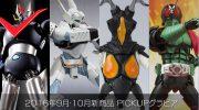 【仮面ライダー】S.H.Figuarts 仮面ライダー1号が10月発売!2016年9月・10月新商品 PICK UPグラビアに登場!