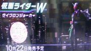 【仮面ライダー】S.H.Figuarts(真骨彫製法) 仮面ライダーW サイクロンジョーカーが10月22日発売!