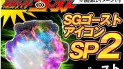 【仮面ライダーゴースト】SGゴーストアイコンSP2にナイチンゲールゴーストアイコンが登場!