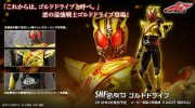 【仮面ライダードライブ】S.H.Figuarts ゴルドドライブが9月発売決定!これからはゴルドドライブと呼べ!