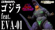 【ゴジラ】ゴジラ対エヴァンゲリオン S.H.MonsterArts ゴジラ feat.EVA-01が受注開始!