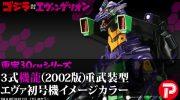 【ゴジラ】ゴジラ対エヴァンゲリオン 東宝30cmシリーズ 3式機龍(2002版)重武装型 エヴァ初号機イメージカラーが受注開始!