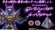 【仮面ライダーゴースト】プレミア前売り券は、ゼロスペクターゴーストアイコンとキューブコンドル&ジュウオウザワールドのミニフィギュアに!