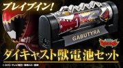 【キョウリュウジャー】ダイキャスト獣電池セットが受注開始!ダイキャスト製の獣電池25個と台座25個のセットで登場!