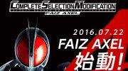 【仮面ライダー555】CSMファイズアクセルが受注開始!スタートアップ!