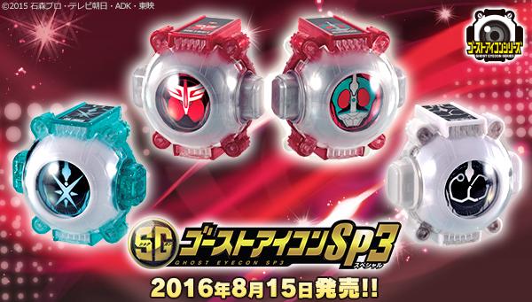 【仮面ライダーゴースト】SGゴーストアイコンSP3が8月15日発売!45ゴースト・ナイチンゲール・コロンブスがラインナップ!