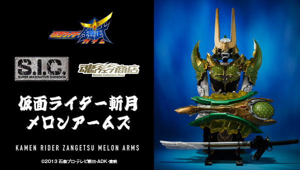 【鎧武/ガイム】S.I.C. 仮面ライダー斬月 メロンアームズが6月17日受注開始!メロンディフェンダーがすごいことにw