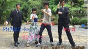 【ニュース】ドラマ『お迎えデス。』でヒーロー大戦勃発!西堀(ロイミュード005)・エメラナ・フォーゼ・ギンガが出演!