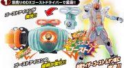 【仮面ライダーゴースト】DXムゲンゴーストアイコンが6月18日発売!Amazonで予約開始!