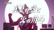 【ウルトラマンオーブ】第4話「真夏の空に火の用心」の予告!火ノ魔王獣マガパンドンVSウルトラマンオーブ バーンマイトの対決!