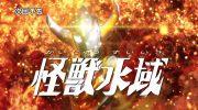 【ウルトラマンオーブ】第3話「怪獣水域」の予告!新たなる姿・バーンマイトにフュージョンアップ!紅に燃えるぜ!