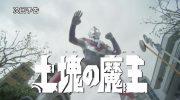 【ウルトラマンオーブ】第2話「土塊の魔王」の予告!土ノ魔王獣・マガグランドキングが復活!