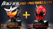 【仮面ライダー】仮面之世界(マスカーワールド)PB01・PB02 仮面ライダー鎧武編/ゴースト編 同時購入セットがPB限定で発売!