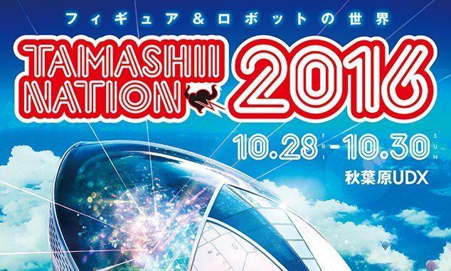 【ニュース】TAMASHII NATION 2016が10月28日~30日に秋葉原 UDXで開催!「超合金魂」付きの前売り券も!
