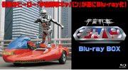 【メタルヒーロー】宇宙刑事ギャバンBlu-ray BOX 1が2017年1月11日発売!早期購入特典でオリジナルアクリルスタンド付き!