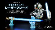 【メタルヒーロー】TAMASHII Lab 宇宙刑事ギャバン レーザーブレード スペシャルムービーが公開!2017年1月28日発売!