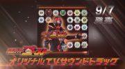 【仮面ライダーゴースト】『劇場版 仮面ライダーゴースト』の映画ランキングは初登場4位に!動員19万人、興収2億7566万円!