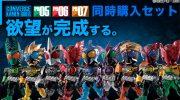 【仮面ライダーオーズ】CONVERGE KAMEN RIDER PB05・06・07 3商品同時購入セットが受注開始!欲望が完成する。