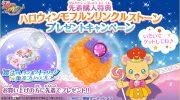 【プリキュア】魔法つかいプリキュア!魔法のレインボーキャリッジ&プレシャスブレスの動画レビュー!