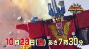 【ジュウオウジャー】第35話「ジュウオウジャー最後の日」の予告!全てのジュウオウキューブが一つに!ワイルトウサイドデカキング誕生!